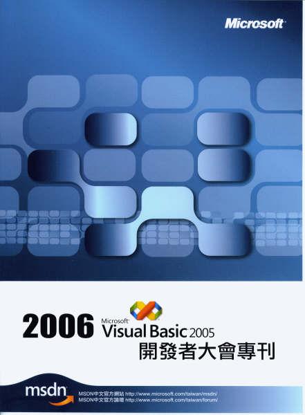 VB2005 開發者大會專刊 封面