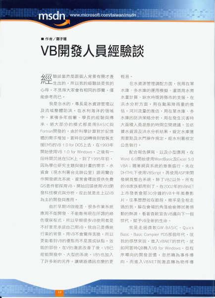 VB2005 開發者大會專刊 12頁