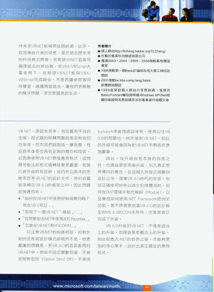 VB2005 開發者大會專刊 15頁